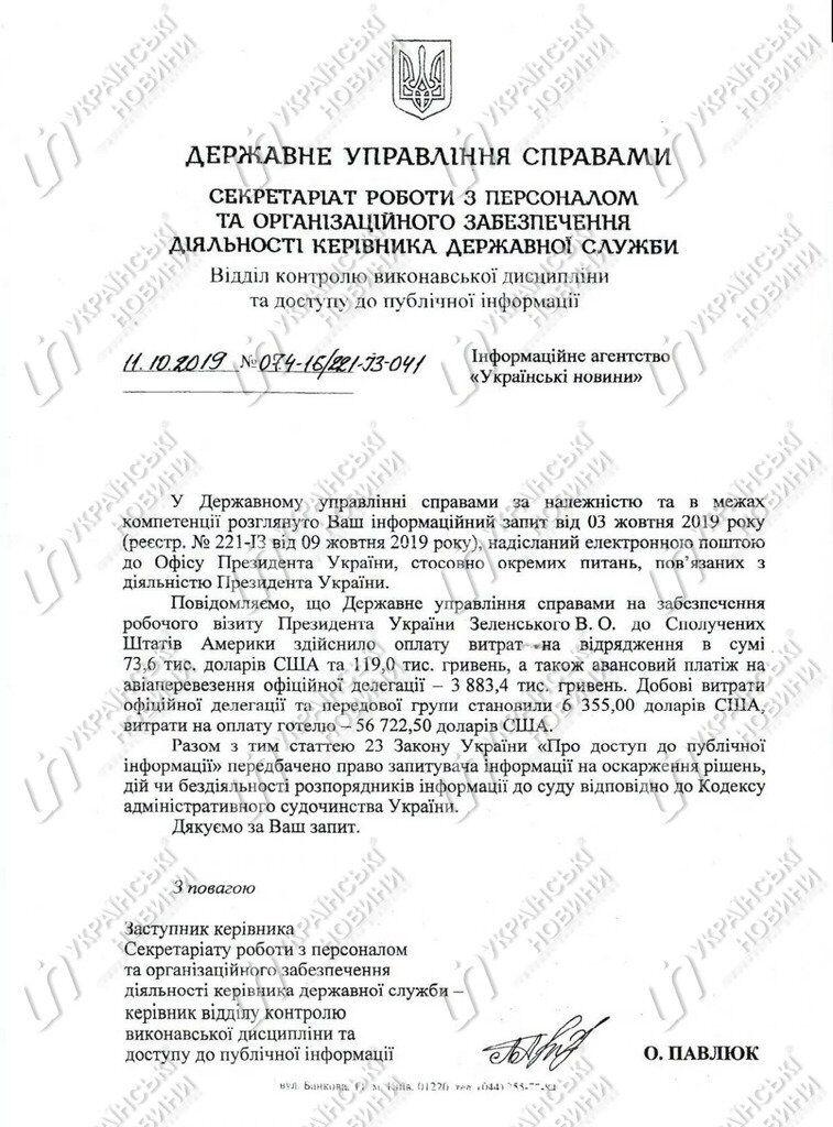Витрати на робочий візит президента Володимира Зеленського в Сполучені Штати (23-26 вересня) перевищили 7 млн гривень