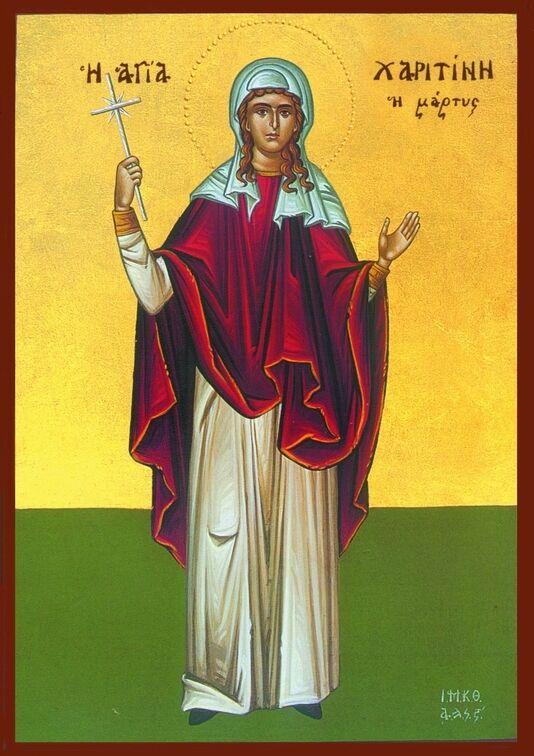 Святая мученица Харитина
