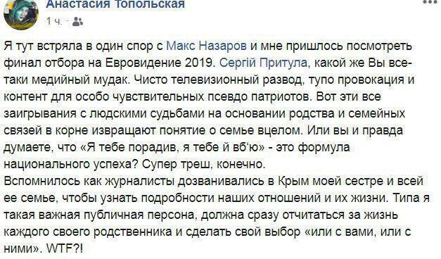 Жена Лещенко жестко поскандалила с Притулой в сети