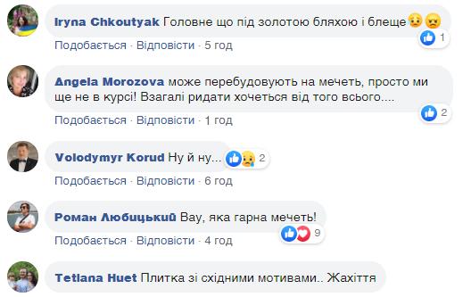 """Церква на Львівщині оскандалилася """"російським"""" ремонтом"""