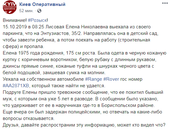 В Киеве всполошились из-за странной пропажи матери малыша