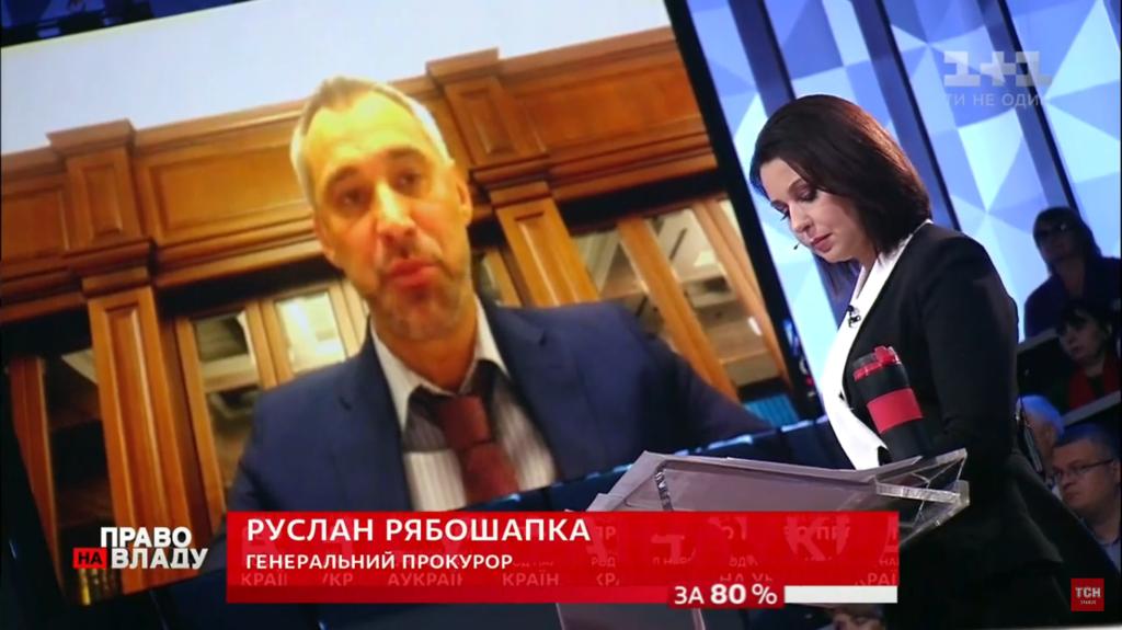 """Руслан Рябошапка в """"Право на владу"""""""