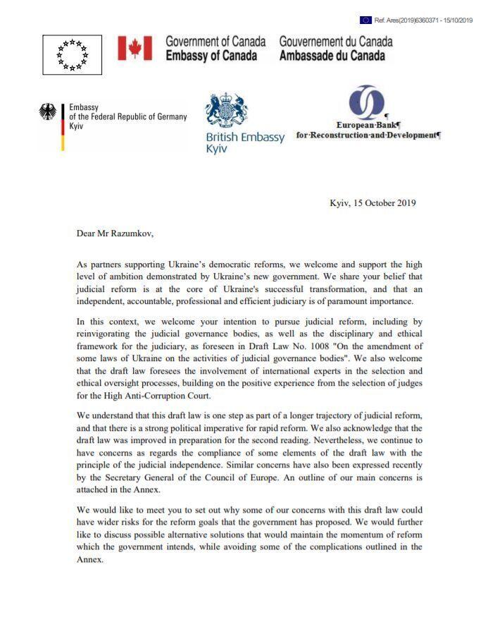 Письмо дипломатов