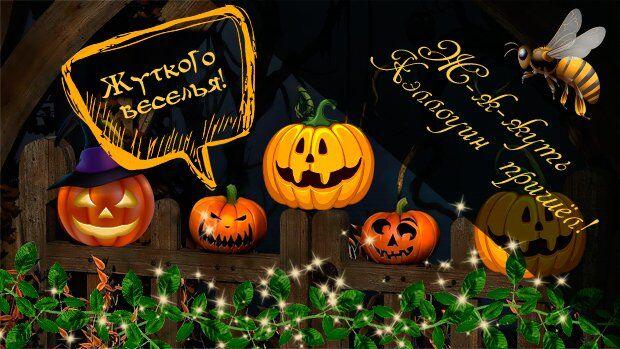 Хэллоуин 2019: поздравления и открытки