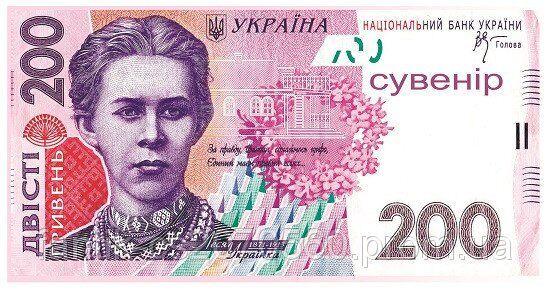 Сувенирные 200 грн