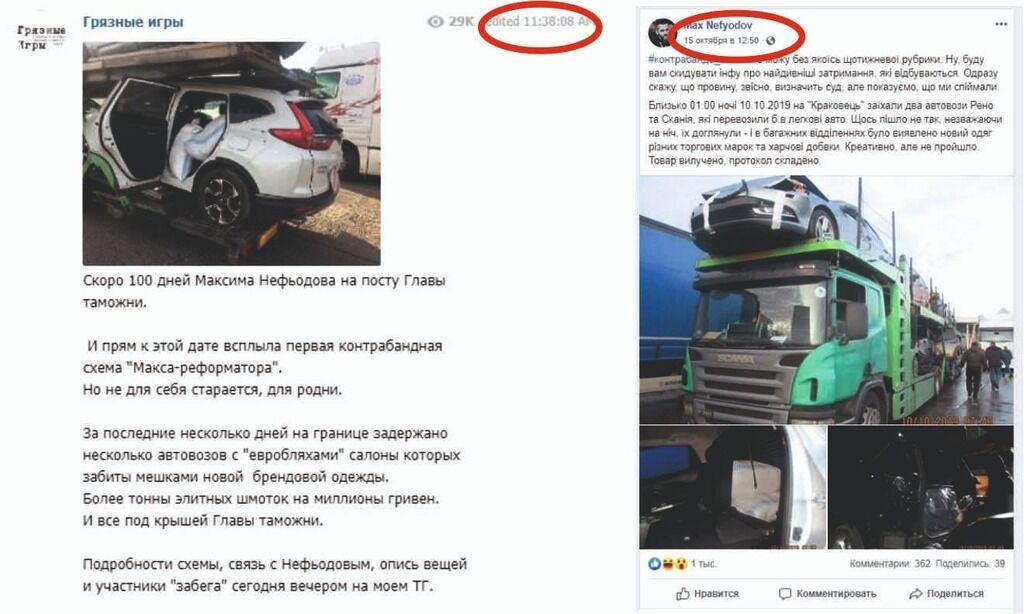 Прозрачная коррупция: как родственники Нефьодова зарабатывают на контрабанде
