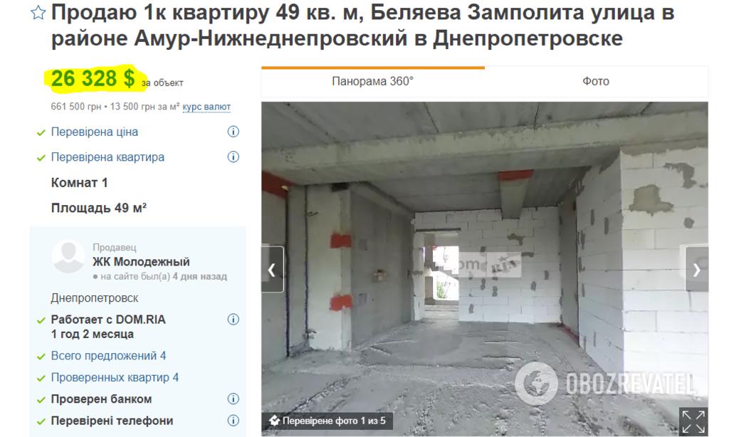 Однокімнатна за мільйон: скільки жителі Дніпра переплачують за іпотеку