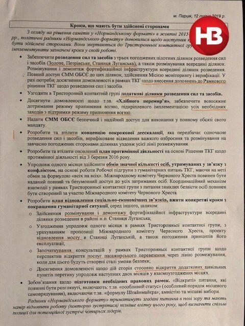 """Украина согласилась на """"формулу Штайнмайера"""" в июле"""
