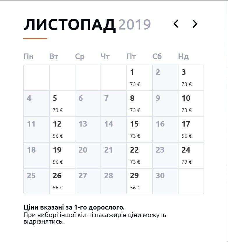 Киев-Прадубице