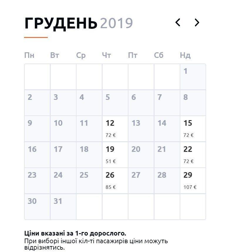 Киев-Турин