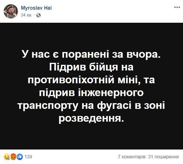 У зоні ООС на Донбасі за добу підірвалися два військових