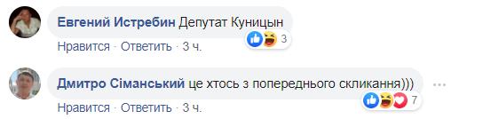"""""""В Раду пришел черный песец"""": в сеть попало курьезное видео из парламента"""