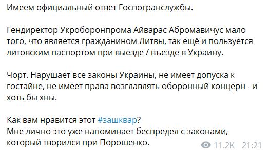 """Дубинский обвинил главу """"Укроборонпрома"""" в нарушении"""