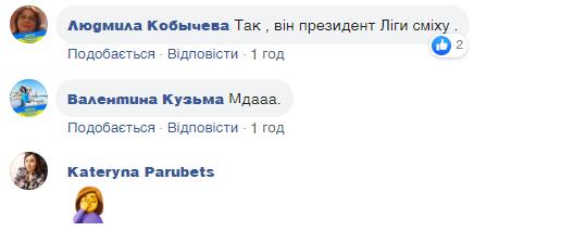 """""""Президентский"""" проект """"Квартала 95"""" вызвал недоумение сети"""