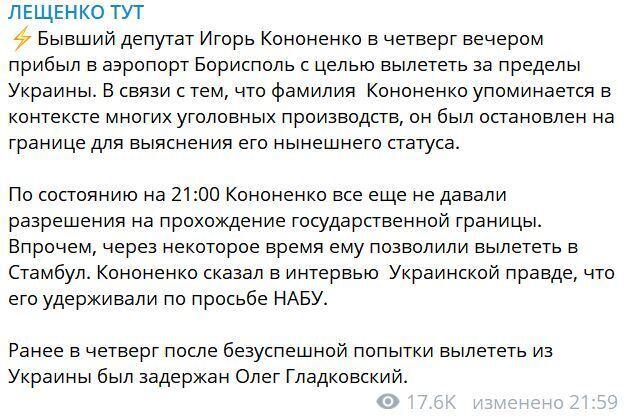 """Затримання Кононенка у """"Борисполі"""": всі подробиці"""