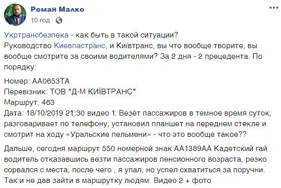 У мережі показали горе-водія маршрутки в Києві