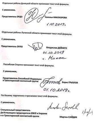 Лист на ім'я представника ОБСЄ Мартіна Сайдіка