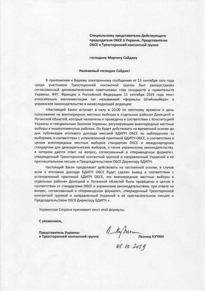 Лист, підписаний Кучмою
