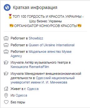 Профиль девушки в Facebook