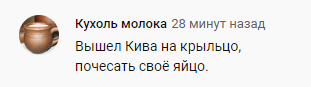 "Киву застукали за ""рукоблудием"" в Раде"