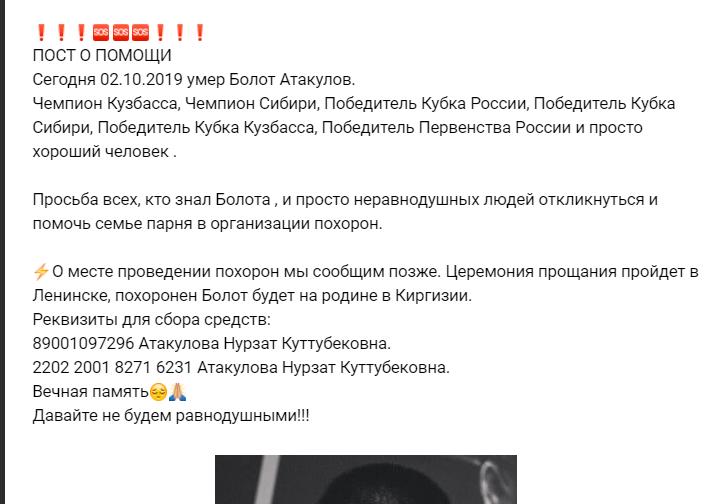Чемпіон із боксу помер після бійки в Росії