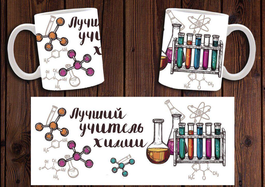 Кружки для учителей химии