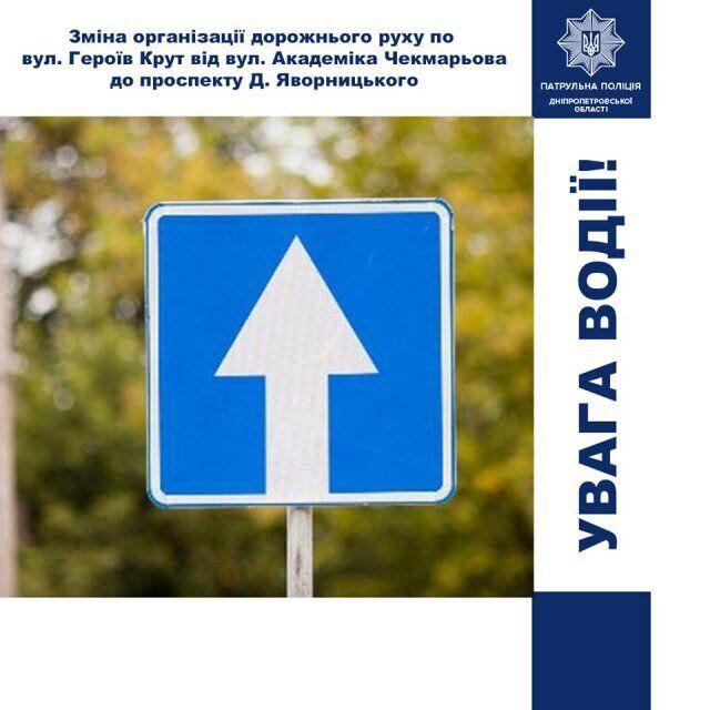 В центре Днепра изменилось дорожное движение: подробности