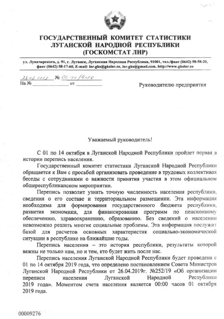 """О саботаже """"переписи населения"""" в """"ЛНР"""""""