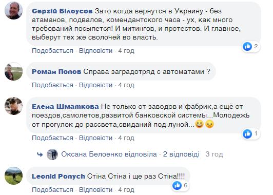 """""""Це кінцева"""": акція за РФ у Луганську розлютила мережу"""