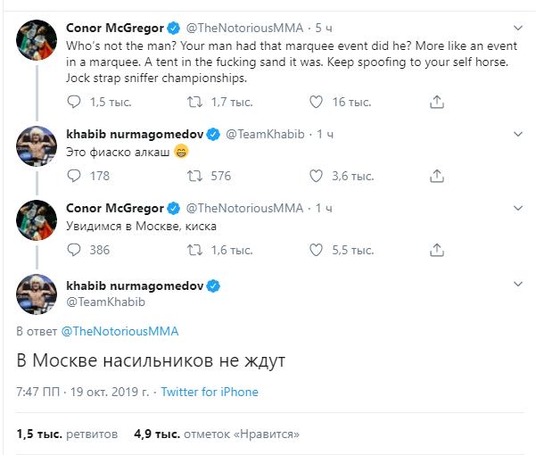 """Это фиаско, алкаш"": Хабиб и МакГрегор устроили разборки"
