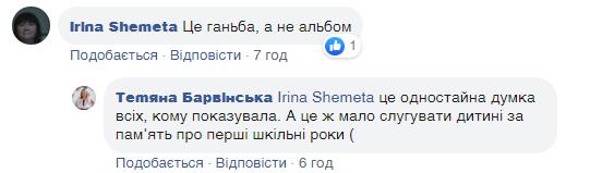 """""""Бабушка, это же кладбище!"""" Школьный фотоальбом возмутил украинцев"""