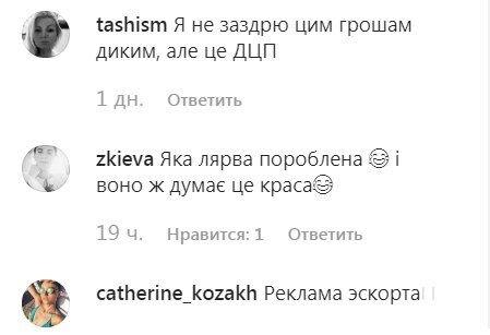 Украинская дизайнер опозорилась коллекцией одежды. Фото