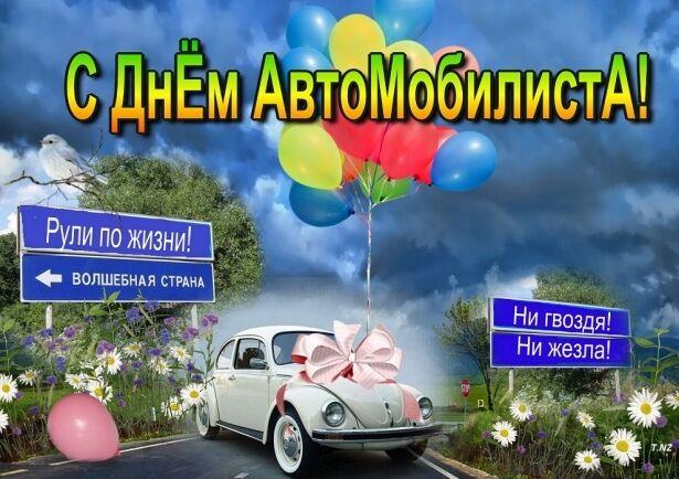 Флэш февраля, день автомобилиста открытки ссср