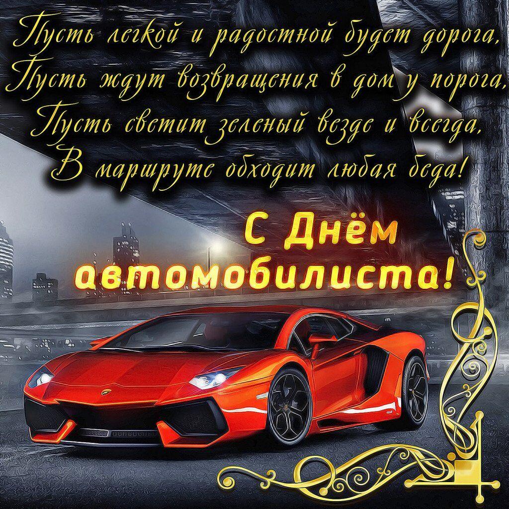 Картинка, открытка с поздравлением новой машины