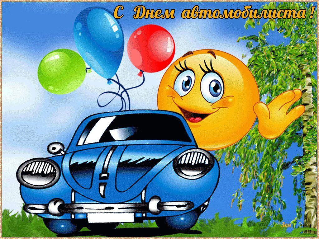 баз отдыха открытка анимация день автомобилиста предложенными рецептами, проследите