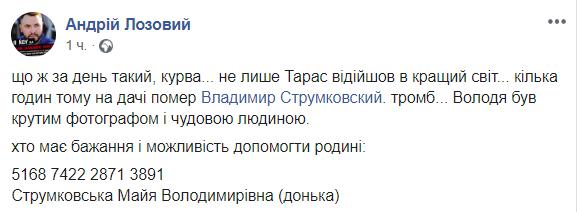 """""""Спасибо за улыбки в Раде"""": внезапно скончался известный украинский фотокорреспондент"""