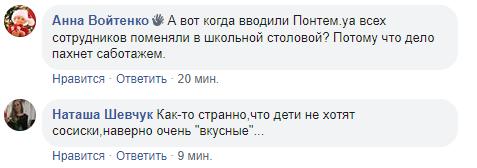 В сети возмутились из-за питания в школе Киева