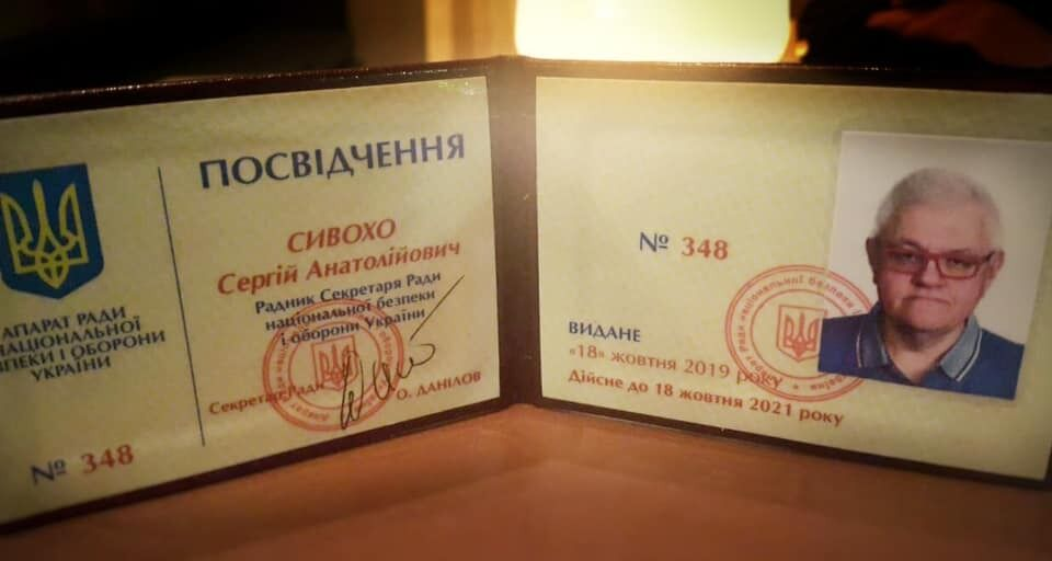 Удостоверение советника секретаря СНБО