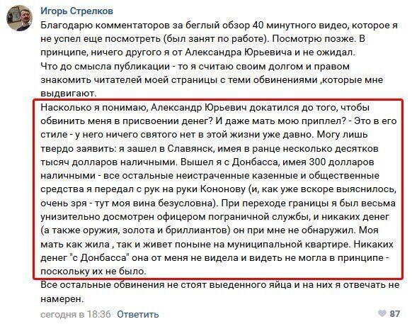 """Ексватажки """"ДНР"""" влаштували гризню в мережі"""