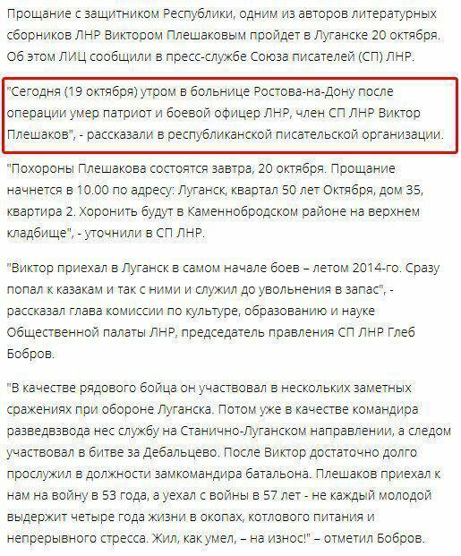 На Донбасі ліквідували найманця Путіна