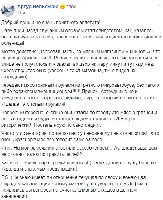 Мясной магазин в Одессе попал в скандал