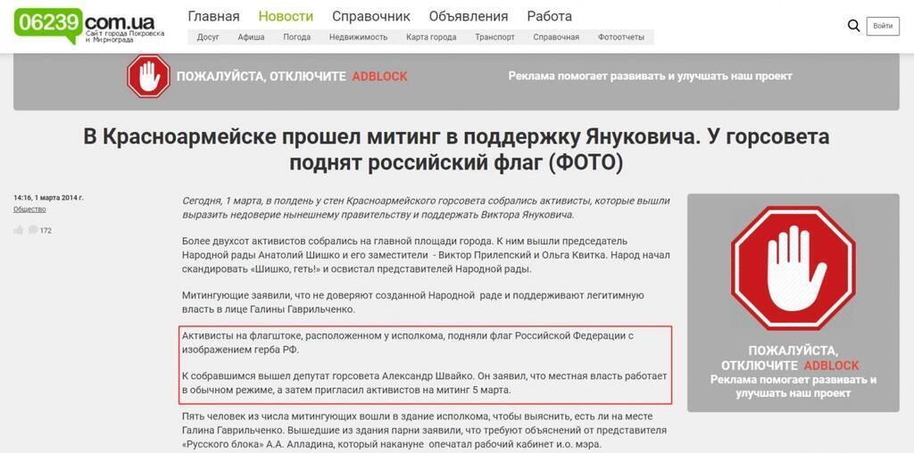 """Фанат """"русского міра"""" отримав високу посаду на Донеччині"""