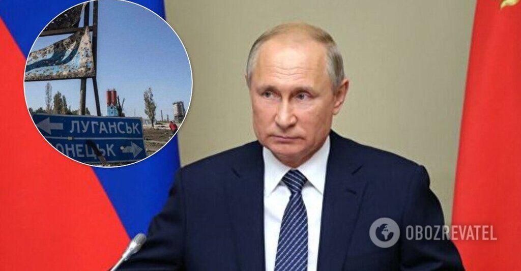 Владимир Путин и Донбасс