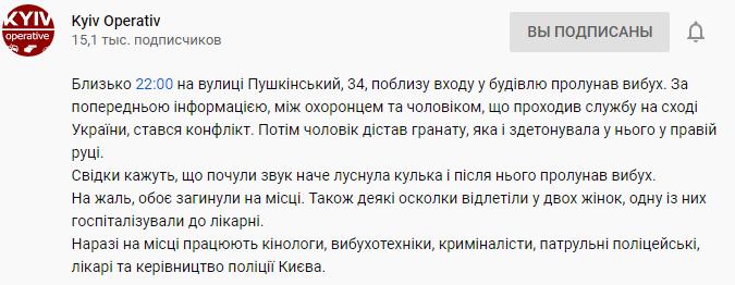 """У Києві під час вибуху загинув легендарний """"Сенсей"""""""