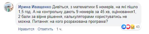 """""""Это жесть! Жаль и учителей, и учеников!"""" Украинка удивила школьным экспериментом photo"""
