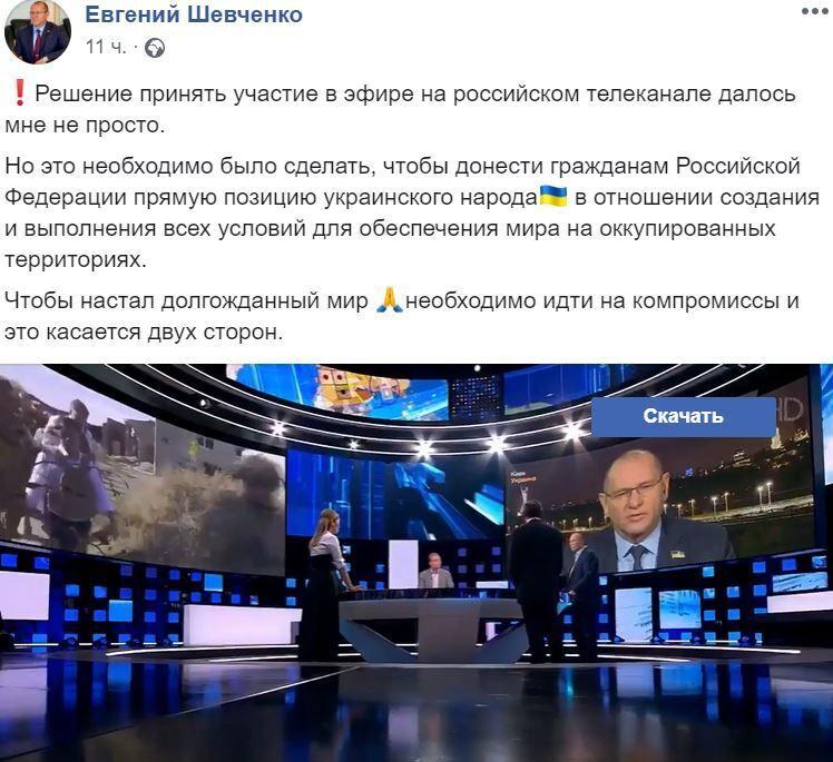"""""""Слуга народу"""" оскандалився виступом на росТБ"""
