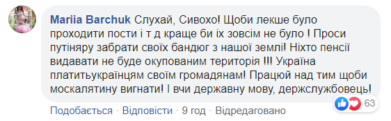 """""""Отдавать деньги Пушилину?"""" Сеть взорвало заявление Сивохо о пенсиях для """"Л/ДНР"""""""