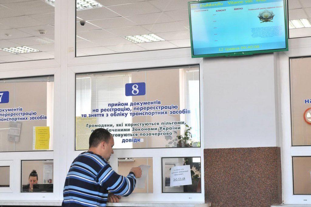 Реєстрація автотранспорту