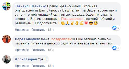 Історія про нове меню в школах викликала захват в українців