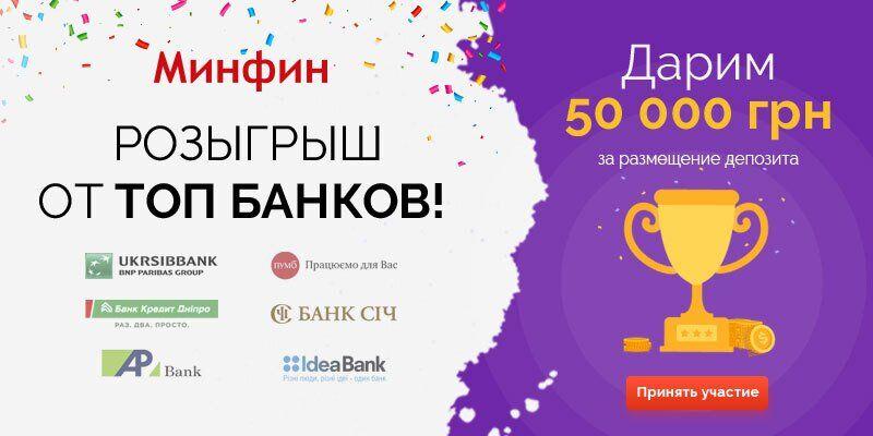 """""""Мінфін"""" розігрує 50 тисяч грн серед вкладників банків"""